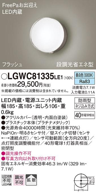 【法人様限定】パナソニック LGWC81335LE1 LEDポーチライト 昼白色 壁直付型 密閉型 防雨型 FreePaお出迎え 明るさセンサ付 拡散タイプ
