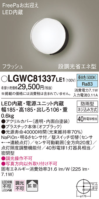 【法人様限定】パナソニック LGWC81337LE1 LEDポーチライト 昼白色 壁直付型 密閉型 防雨型 FreePaお出迎え 明るさセンサ付 拡散タイプ