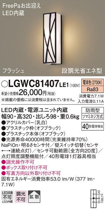 【法人様限定】パナソニック LGWC81407LE1 LEDポーチライト 電球色 壁直付型 防雨型 FreePaお出迎え 明るさセンサ付 拡散タイプ
