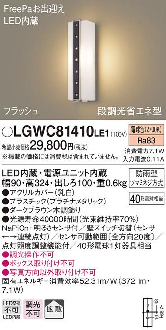 【法人様限定】パナソニック LGWC81410LE1 LEDポーチライト 電球色 壁直付型 防雨型 FreePaお出迎え 明るさセンサ付 拡散タイプ