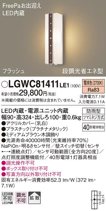 【法人様限定】パナソニック LGWC81411LE1 LEDポーチライト 電球色 壁直付型 防雨型 FreePaお出迎え 明るさセンサ付 拡散タイプ