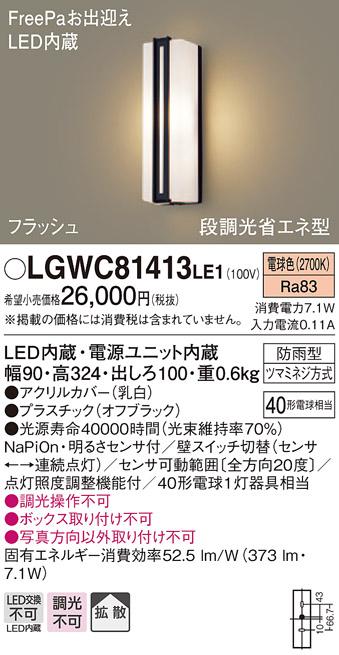 【法人様限定】パナソニック LGWC81413LE1 LEDポーチライト 電球色 壁直付型 防雨型 FreePaお出迎え 明るさセンサ付 拡散タイプ