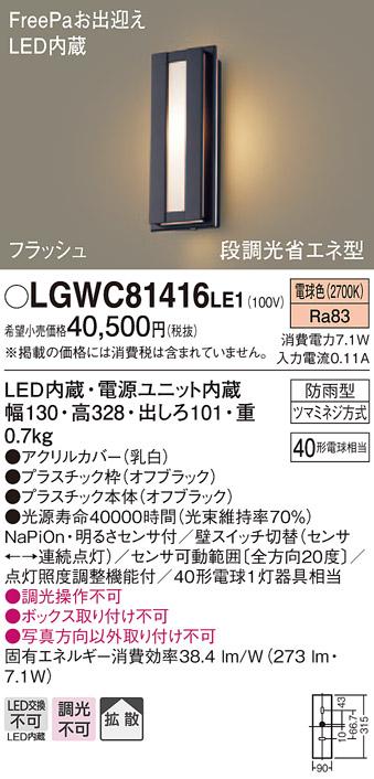 【法人様限定】パナソニック LGWC81416LE1 LEDポーチライト 電球色 壁直付型 防雨型 FreePaお出迎え 明るさセンサ付 拡散タイプ