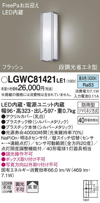 【法人様限定】パナソニック LGWC81421LE1 LEDポーチライト 昼白色 壁直付型 防雨型 FreePaお出迎え 明るさセンサ付 拡散タイプ