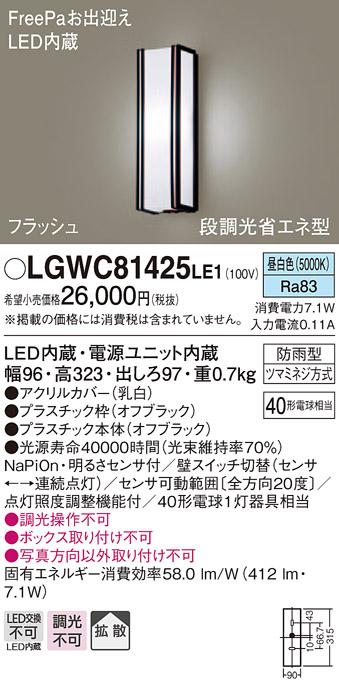 【法人様限定】パナソニック LGWC81425LE1 LEDポーチライト 昼白色 壁直付型 防雨型 FreePaお出迎え 明るさセンサ付 拡散タイプ
