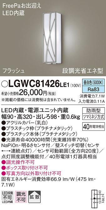 【法人様限定】パナソニック LGWC81426LE1 LEDポーチライト 昼白色 壁直付型 防雨型 FreePaお出迎え 明るさセンサ付 拡散タイプ
