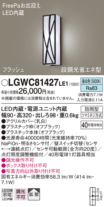 【法人様限定】パナソニック LGWC81427LE1 LEDポーチライト 昼白色 壁直付型 防雨型 FreePaお出迎え 明るさセンサ付 拡散タイプ