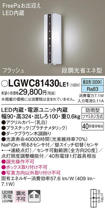 【法人様限定】パナソニック LGWC81430LE1 LEDポーチライト 昼白色 壁直付型 防雨型 FreePaお出迎え 明るさセンサ付 拡散タイプ