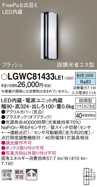 【法人様限定】パナソニック LGWC81433LE1 LEDポーチライト 昼白色 壁直付型 防雨型 FreePaお出迎え 明るさセンサ付 拡散タイプ