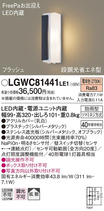 【法人様限定】パナソニック LGWC81441LE1 LEDポーチライト 電球色 壁直付型 防雨型 FreePaお出迎え 明るさセンサ付 拡散タイプ