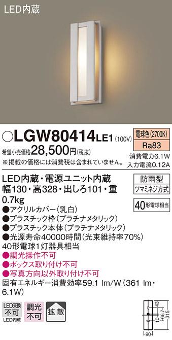 【法人様限定】パナソニック LGW80414LE1 LEDポーチライト 電球色 壁直付型 防雨型 拡散タイプ