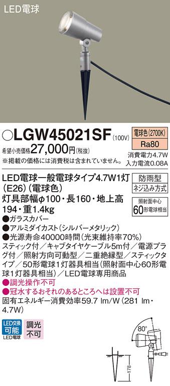 【法人様限定】パナソニック LGW45021SF LEDスポットライト・ガーデンライト 電球色 地中埋込型 防雨型 スティックタイプ【ランプ同梱】