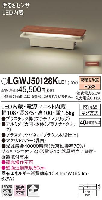 【法人様限定】パナソニック LGWJ50128KLE1 LED門柱灯・門袖灯 電球色 壁直付型 据置取付型 拡散タイプ 防雨型 明るさセンサ付