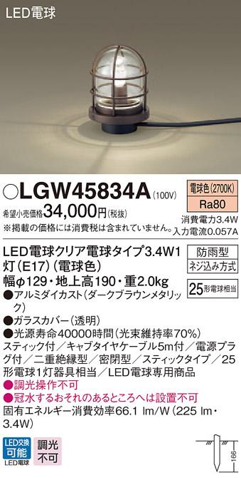 【法人様限定】パナソニック LGW45834A LEDアプローチスタンド 電球色 地中埋込型 スティック付 防雨型