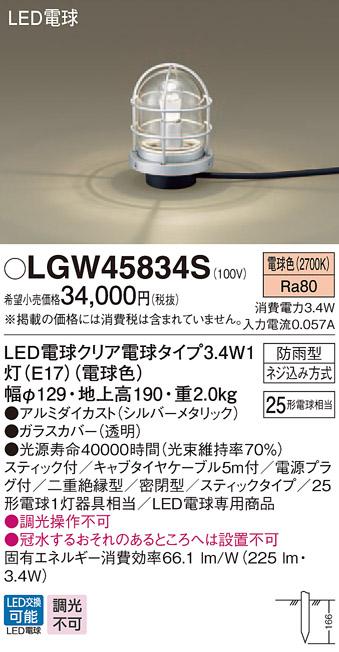 【法人様限定】パナソニック LGW45834S LEDアプローチスタンド 電球色 地中埋込型 スティック付 防雨型