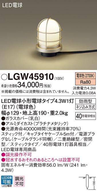 【法人様限定】パナソニック LGW45910 LEDアプローチスタンド 電球色 地中埋込型 スティック付 防雨型