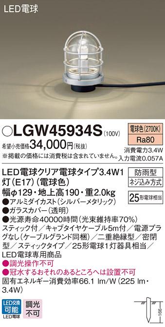 【法人様限定】パナソニック LGW45934S LEDアプローチスタンド 電球色 地中埋込型 スティック付 防雨型