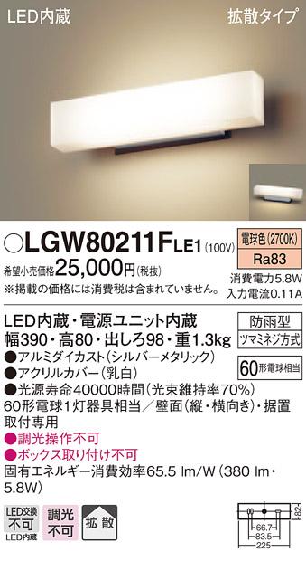 【法人様限定】パナソニック LGW80211FLE1 LEDポーチライト・勝手口灯・表札灯 電球色 壁直付型 据置取付型 拡散タイプ 防雨型
