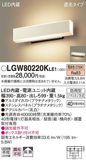 【法人様限定】パナソニック LGW80220KLE1 LEDポーチライト・勝手口灯・表札灯 電球色 壁直付型 据置取付型 拡散タイプ 遮光タイプ 防雨型