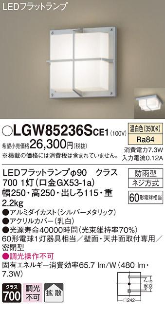 【法人様限定】パナソニック LGW85236SCE1 LEDポーチライト 天井・壁直付型 温白色 拡散タイプ 密閉型 防雨型