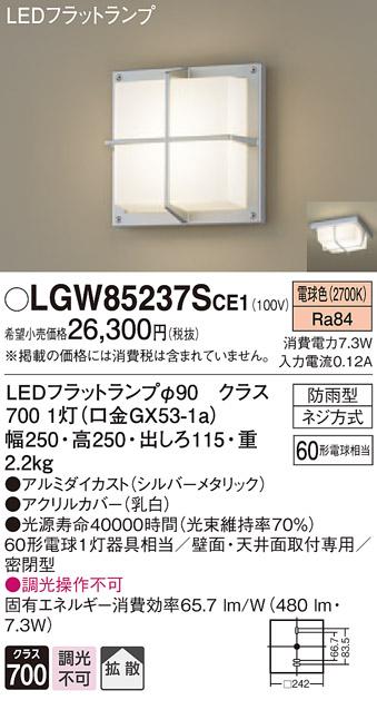 【法人様限定】パナソニック LGW85237SCE1 LEDポーチライト 天井・壁直付型 電球色 拡散タイプ 密閉型 防雨型