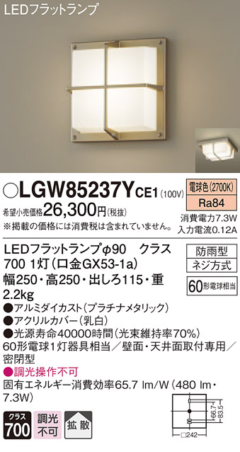 【法人様限定】パナソニック LGW85237YCE1 LEDポーチライト 天井・壁直付型 電球色 拡散タイプ 密閉型 防雨型