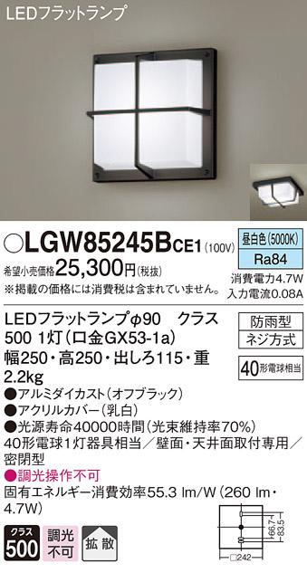 【法人様限定】パナソニック LGW85245BCE1 LEDポーチライト 天井・壁直付型 昼白色 拡散タイプ 密閉型 防雨型