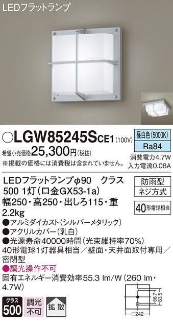 【法人様限定】パナソニック LGW85245SCE1 LEDポーチライト 天井・壁直付型 昼白色 拡散タイプ 密閉型 防雨型