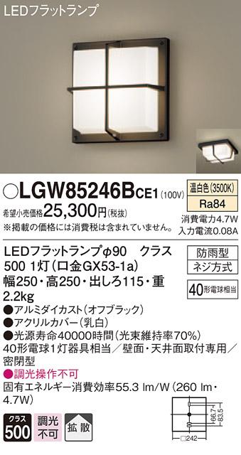 【法人様限定】パナソニック LGW85246BCE1 LEDポーチライト 天井・壁直付型 温白色 拡散タイプ 密閉型 防雨型