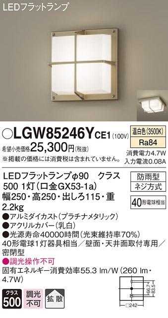 【法人様限定】パナソニック LGW85246YCE1 LEDポーチライト 天井・壁直付型 温白色 拡散タイプ 密閉型 防雨型