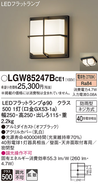 【法人様限定】パナソニック LGW85247BCE1 LEDポーチライト 天井・壁直付型 電球色 拡散タイプ 密閉型 防雨型