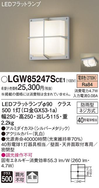 【法人様限定】パナソニック LGW85247SCE1 LEDポーチライト 天井・壁直付型 電球色 拡散タイプ 密閉型 防雨型