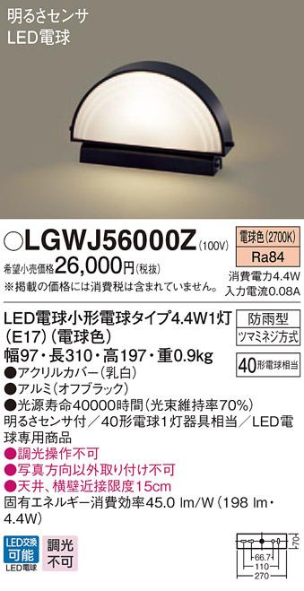 【法人様限定】パナソニック LGWJ56000Z LED門柱灯 電球色 据置取付型 防雨型 明るさセンサ付