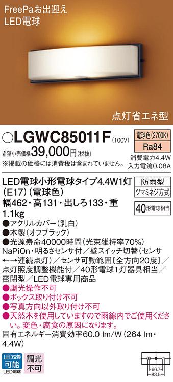 【法人様限定】パナソニック LGWC85011F LEDポーチライト  壁直付型  密閉型 防雨型 FreePa