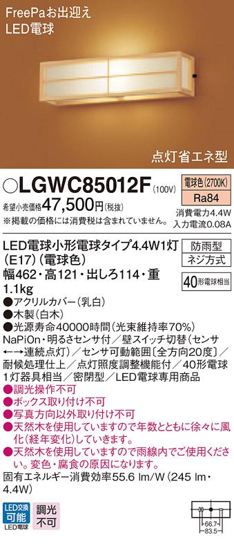 【法人様限定】パナソニック LGWC85012F LEDポーチライト  壁直付型  密閉型 防雨型 FreePa