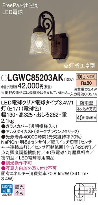 【法人様限定】パナソニック LGWC85203AK LEDポーチライト 電球色 壁直付型 密閉型 防雨型 FreePaお出迎え 明るさセンサ付