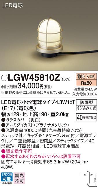 【法人様限定】パナソニック LGW45810Z LEDアプローチスタンド 電球色 地中埋込型 スティック付 防雨型