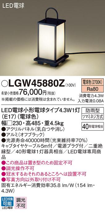 【法人様限定】パナソニック LGW45880Z LEDアプローチスタンド 電球色 据置取付型 防雨型
