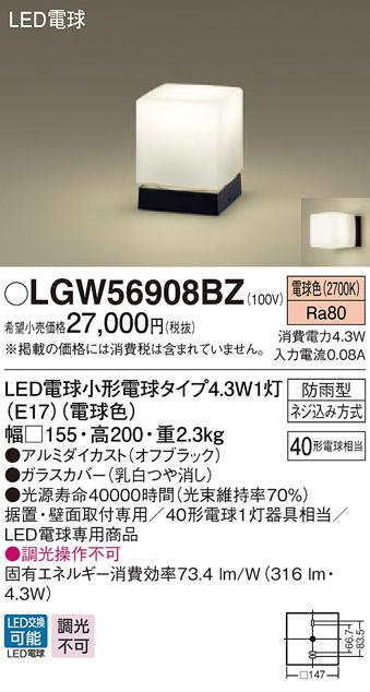 【法人様限定】パナソニック LGW56908BZ LEDポーチライト・門柱灯 電球色 壁直付型 据置取付型 防雨型