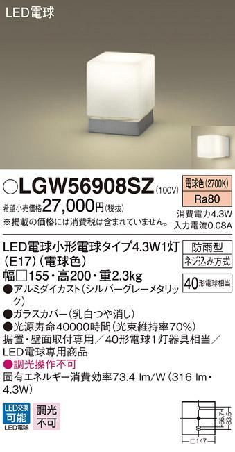 【法人様限定】パナソニック LGW56908SZ LEDポーチライト・門柱灯 電球色 壁直付型 据置取付型 防雨型