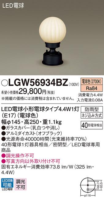 【法人様限定】パナソニック LGW56934BZ LED門柱灯 電球色 据置取付型 密閉型 防雨型