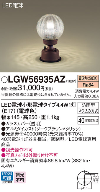 【法人様限定】パナソニック LGW56935AZ LED門柱灯 電球色 据置取付型 密閉型 防雨型