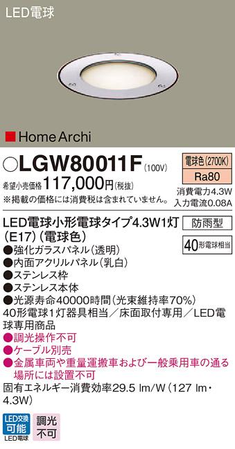 【法人様限定】パナソニック LGW80011F LEDアッパーライト 電球色 床埋込型 ステンレス製 防雨型 HomeArchi