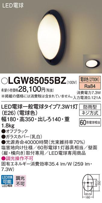 【法人様限定】パナソニック LGW85055BZ LEDポーチライト 電球色 壁直付型 防雨型