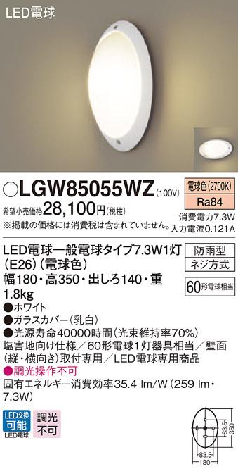 【法人様限定】パナソニック LGW85055WZ LEDポーチライト 電球色 壁直付型 防雨型