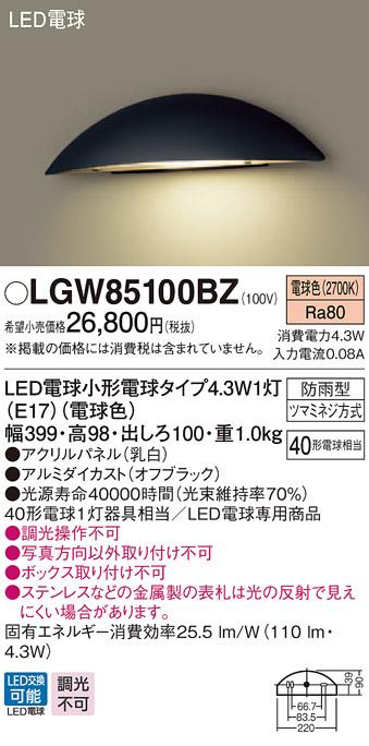 【法人様限定】パナソニック LGW85100BZ LED表札灯 電球色 壁直付型 防雨型 パネル付型