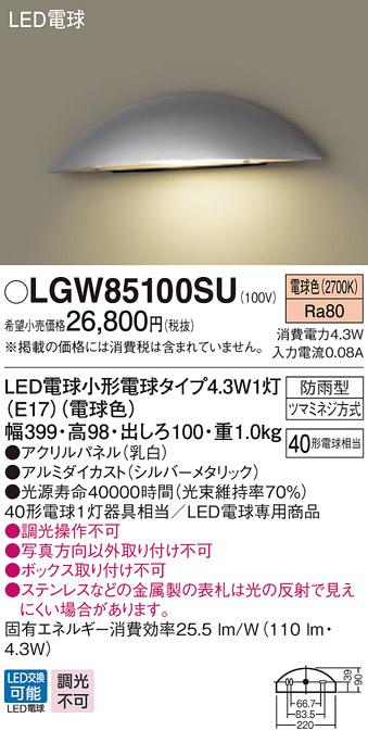 【法人様限定】パナソニック LGW85100SU LED表札灯 電球色 壁直付型 防雨型 パネル付型
