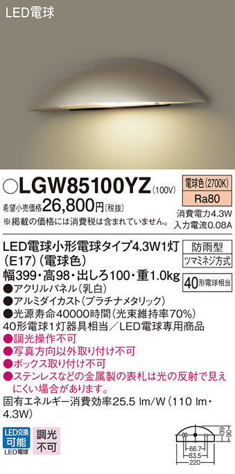 【法人様限定】パナソニック LGW85100YZ LED表札灯 電球色 壁直付型 防雨型 パネル付型