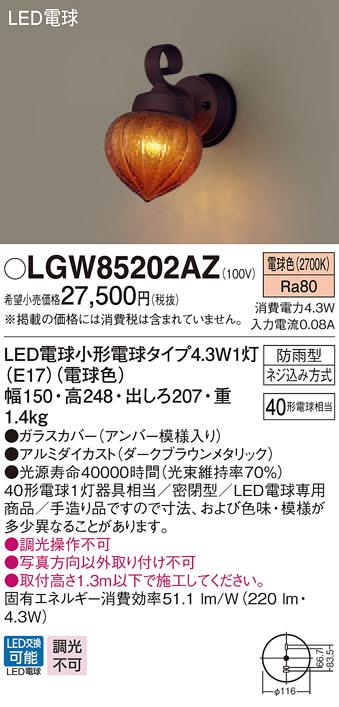 【法人様限定】パナソニック LGW85202AZ LED門袖灯 電球色 壁直付型 密閉型 防雨型【ランプ同梱】