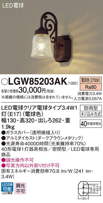 【法人様限定】パナソニック LGW85203AK LEDポーチライト 電球色 壁直付型 密閉型 防雨型